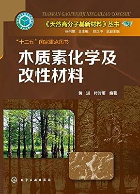 木质素化学及改性材料.pdf