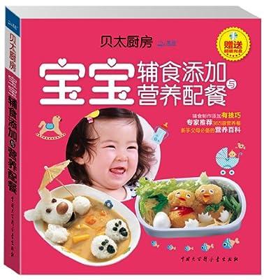贝太厨房•宝宝辅食添加与营养配餐.pdf