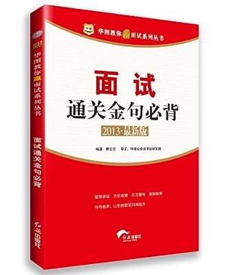 华图版2013华图教你赢面试系列丛书:面试通关金句必背.pdf