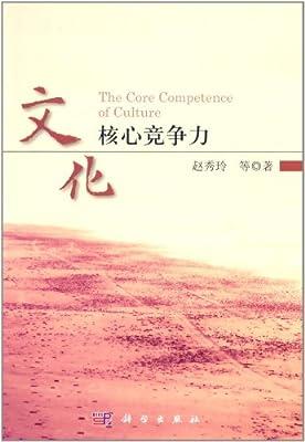 文化核心竞争力.pdf