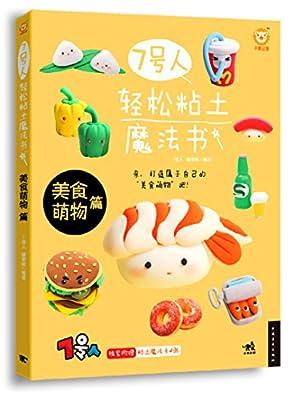 7号人轻松粘土魔法书:美食萌物篇.pdf