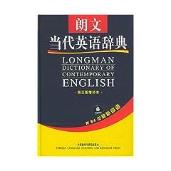 正版《朗文当代英语辞典(第3版增补本)》    22.5元包邮 4月14号又有货了