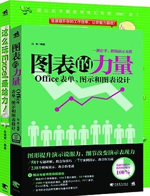 图表的力量•Office表单、图示和图表设计+这么玩Excel最给力!.pdf