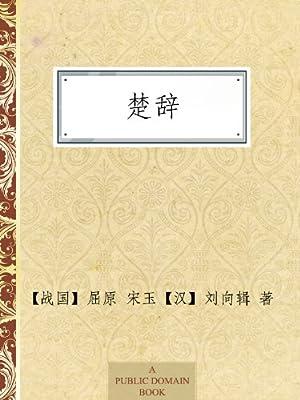 楚辞.pdf