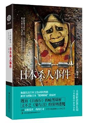 日本杀人事件.pdf