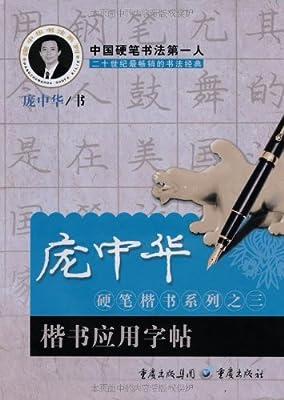 庞中华硬笔楷书系列之三:楷书应用字帖.pdf