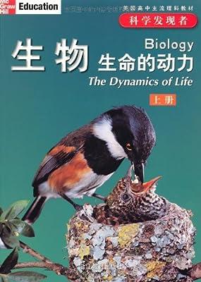 美国高中主流理科教材•科学发现者:生物 生命的动力.pdf