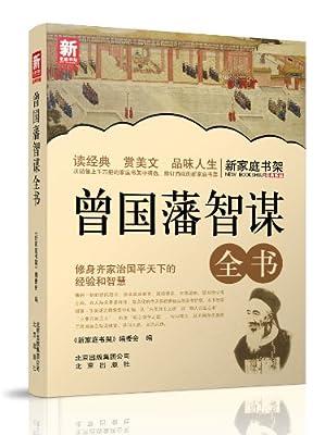 新家庭书架:曾国藩智谋全书.pdf