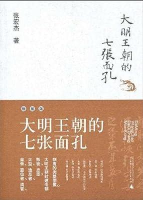 大明王朝的七张面孔.pdf