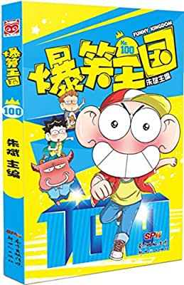 爆笑王国100.pdf