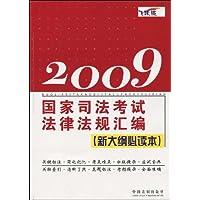 2009国家司法考试法律法规汇编