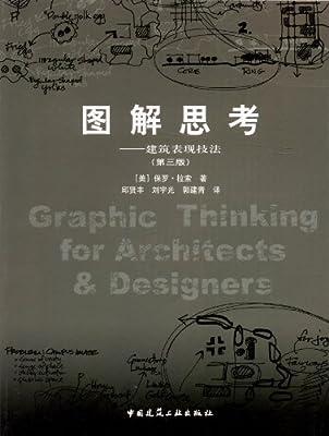 图解思考:建筑表现技法.pdf