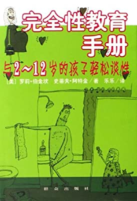 完全性教育手册:与2-12岁的孩子轻松谈性.pdf