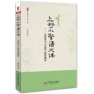 新书在卓越网上架了! - 王老师小语工作室 - 王老师小语工作室