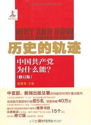历史的轨迹:中国共产党为什么能?.pdf