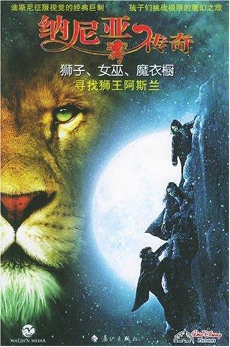 纳尼亚传奇,狮子,女巫,魔衣橱:寻找狮子阿斯兰图片