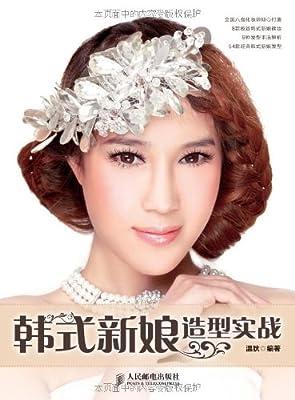 韩式新娘造型实战.pdf
