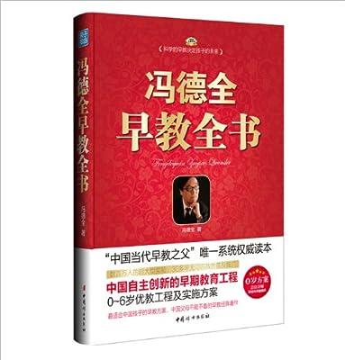 中国家教名家系列:冯德全早教全书.pdf