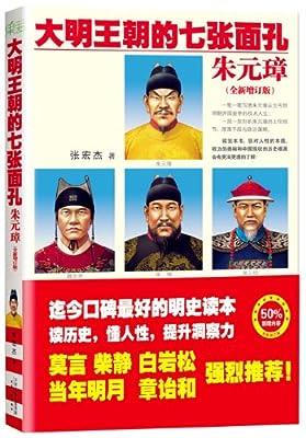大明王朝的七张面孔:朱元璋.pdf
