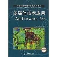 多媒体技术应用Authorware7.0