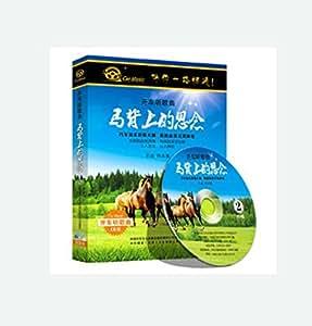 01我要去西藏 作词:刘新圈 作曲:石焱 演唱:乌兰托娅 02马背上的思念