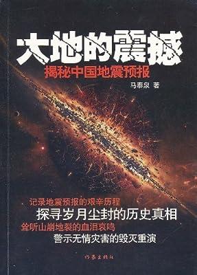 大地的震撼:揭秘中国地震预报.pdf