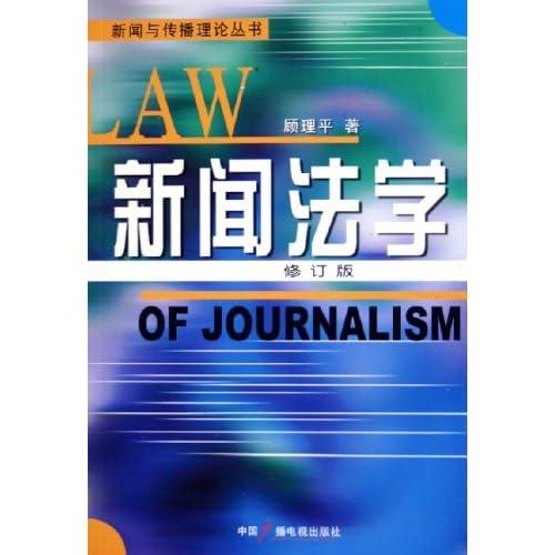 新闻法学(修订版)/新闻与传播理论丛书