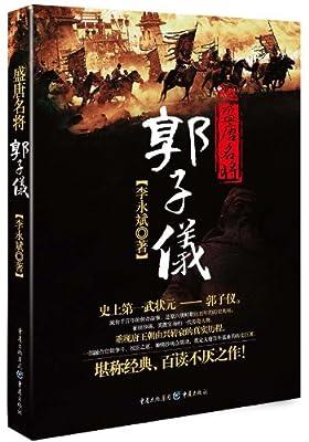 盛唐名将郭子仪.pdf