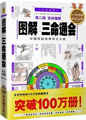 图解三命通会第2部:吉凶推断.pdf