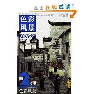 敲门砖系列美术丛书第2季:色彩风景