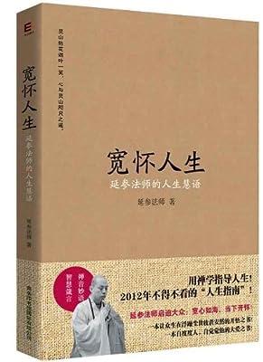 宽怀人生.pdf