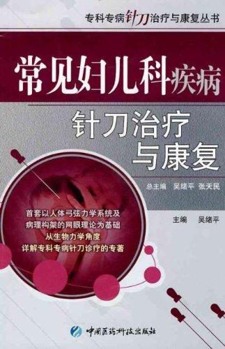 常见妇儿科疾病针刀治疗与康复