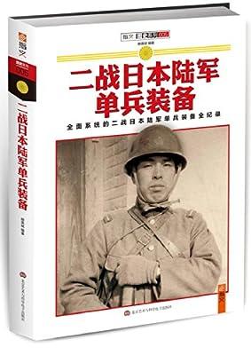 二战日本陆军单兵装备.pdf