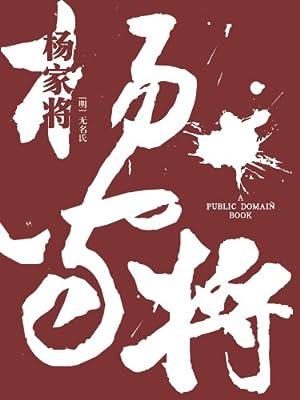 杨家将.pdf