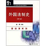外国法制史/21世纪法学系列教材