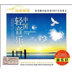 《中国轻音乐》轻音乐典雅质朴的优美旋律给