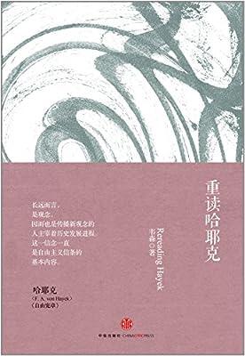 重读哈耶克.pdf