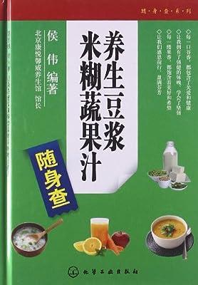 养生豆浆米糊蔬果汁随身查.pdf