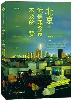 北京,你是我今夜不及的梦.pdf