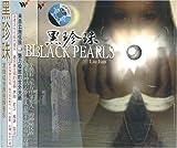 黑珍珠(CD)-图片