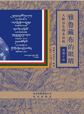雅鲁藏布的眼睛:大峡谷生物多样性观测手册.pdf