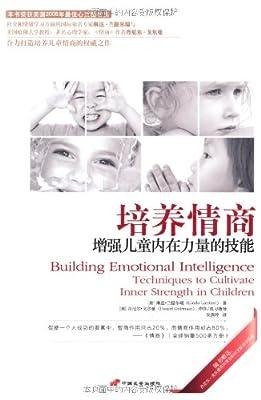 培养情商:增强儿童内在力量的技能.pdf