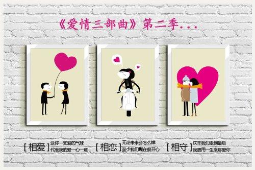 现代简欧有框画抽象人物卡通爱情三部曲客厅卧室装饰