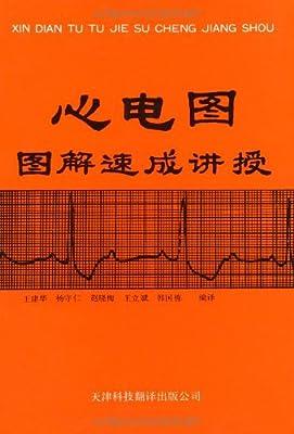 心电图图解速成讲授.pdf