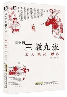 旧中国三教九流:艺人、妓女、嫖客.pdf