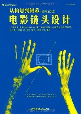 电影镜头设计:从构思到银幕.pdf