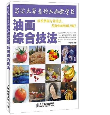 写给大家看的画画教学书——油画综合技法.pdf