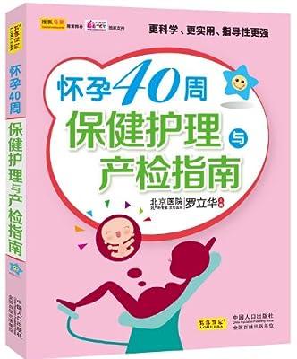 怀孕40周保健护理与产检指南.pdf