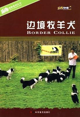 边境牧羊犬.pdf
