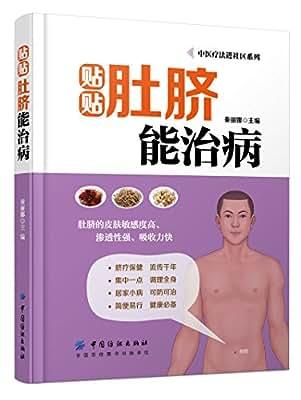 贴贴肚脐能治病.pdf